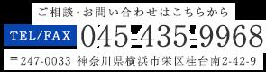 神奈川県横浜市栄区桂台南2丁目42番9号 TEL/FAX:045-435-9968